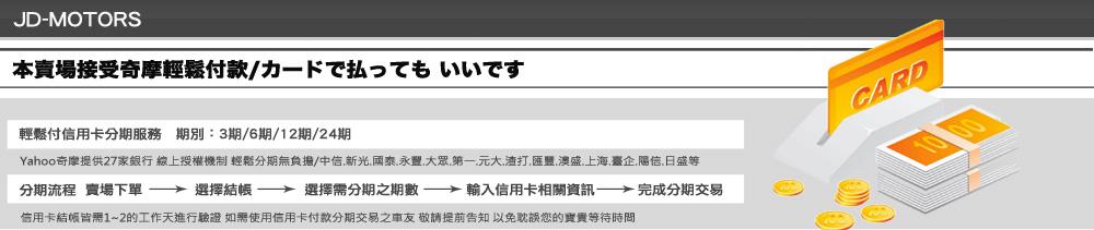 JD-MOTORS捷都車業